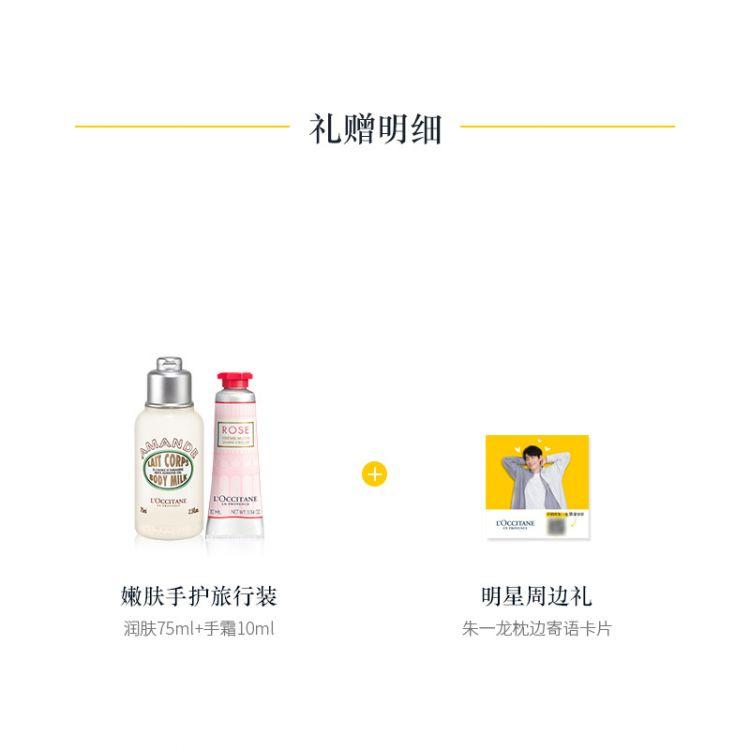 【新年臻献】乳木果润肤手霜套装