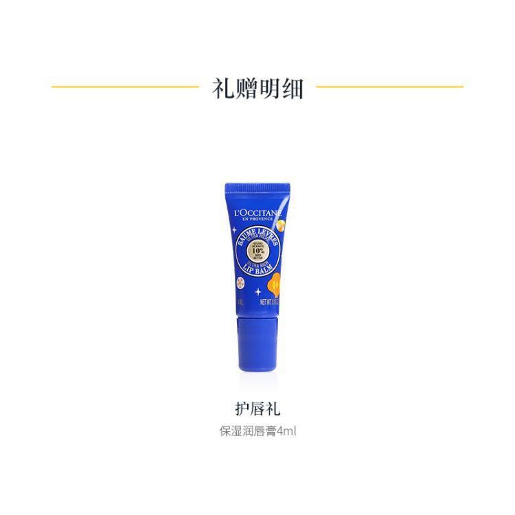 【新年臻献】 限量润手霜+限量护唇膏套装